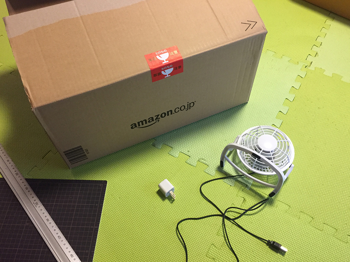 Amazonの段ボールと100円ショップのUSB扇風機
